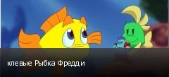клевые Рыбка Фредди