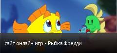сайт онлайн игр - Рыбка Фредди