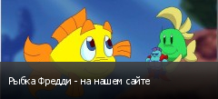 Рыбка Фредди - на нашем сайте