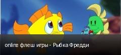 online флеш игры - Рыбка Фредди