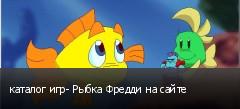 каталог игр- Рыбка Фредди на сайте