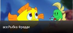 все Рыбка Фредди