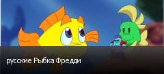 русские Рыбка Фредди