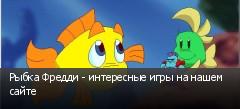 Рыбка Фредди - интересные игры на нашем сайте