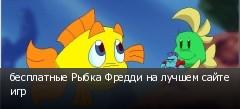 бесплатные Рыбка Фредди на лучшем сайте игр