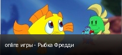 online игры - Рыбка Фредди