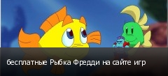 бесплатные Рыбка Фредди на сайте игр
