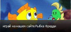 играй на нашем сайте Рыбка Фредди