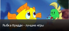 Рыбка Фредди - лучшие игры