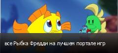 все Рыбка Фредди на лучшем портале игр