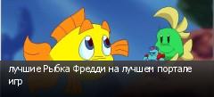 лучшие Рыбка Фредди на лучшем портале игр