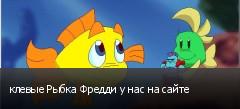 клевые Рыбка Фредди у нас на сайте