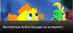 бесплатные Рыбка Фредди по интернету