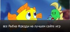 все Рыбка Фредди на лучшем сайте игр
