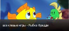 все клевые игры - Рыбка Фредди