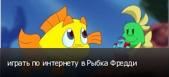 играть по интернету в Рыбка Фредди