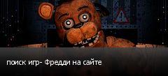поиск игр- Фредди на сайте