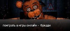поиграть в игры онлайн - Фредди