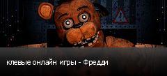 клевые онлайн игры - Фредди