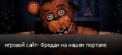 игровой сайт- Фредди на нашем портале