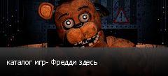 каталог игр- Фредди здесь