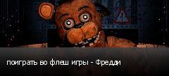 поиграть во флеш игры - Фредди