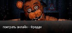 поиграть онлайн - Фредди