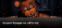 лучшие Фредди на сайте игр