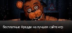 бесплатные Фредди на лучшем сайте игр
