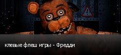 клевые флеш игры - Фредди