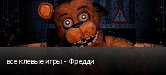 все клевые игры - Фредди