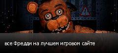 все Фредди на лучшем игровом сайте