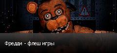 Фредди - флеш игры