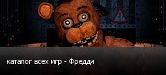 каталог всех игр - Фредди