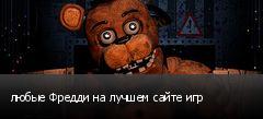 любые Фредди на лучшем сайте игр