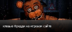 клевые Фредди на игровом сайте