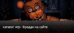 каталог игр- Фредди на сайте