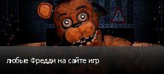 любые Фредди на сайте игр