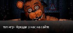 топ игр- Фредди у нас на сайте