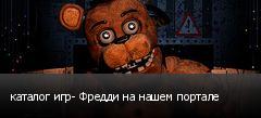 каталог игр- Фредди на нашем портале