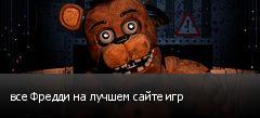 все Фредди на лучшем сайте игр