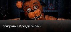 поиграть в Фредди онлайн