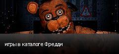 игры в каталоге Фредди