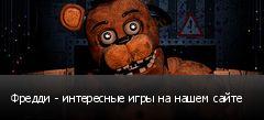 Фредди - интересные игры на нашем сайте