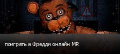 поиграть в Фредди онлайн MR