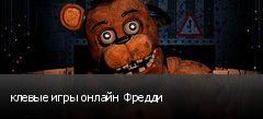 клевые игры онлайн Фредди
