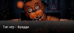 Топ игр - Фредди