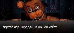 портал игр- Фредди на нашем сайте