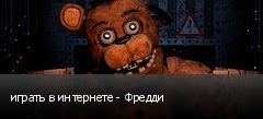 играть в интернете - Фредди