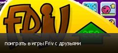 поиграть в игры Friv с друзьями